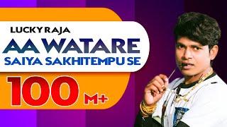 आवा तारे सइयां टेम्पू से Hd Video ||Awatare Saiya Tempu Se || Lucky Raja|| Hd Bhojpuri Video