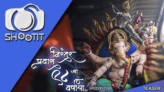 Nirantar Pravas 98 vya Varshacha, Chinchpoklichya Chintamanicha 2017 Teasar | team SHOOTIT
