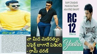 Ramcharan Changed Because Of Maniratnam for Uyyalawada Narasimhareddy Cast Selection | #Chiru151 |
