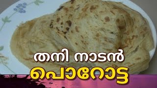 നല്ല നാടന് പൊറോട്ട | Kerala Porotta | Porotta Kerala Style | Paratta