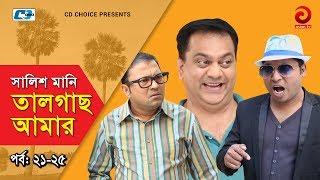 Shalish Mani Tal Gach Amar | Episode 21-25 | Bangla Comedy Natok | Siddiq | Ahona | Mir Sabbir