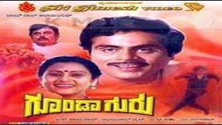 Goonda Guru 1985   Feat.Ambarish, Geetha   Full Kannada Movie