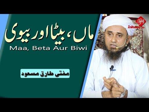 Xxx Mp4 Maa Beta Aur Biwi Mother Son And Wife Mufti Tariq Masood SB 3gp Sex