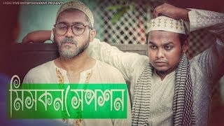 মিসকনসেপশন | Misconception | New Bangla Short Film 2017 | Shouvik | ZakiLOVE | Tasnia | Rana
