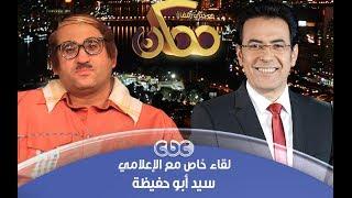 #ممكن   الحوار الكامل لـ #سيد_أبوحفيظة مع #خيري_رمضان   أسباب عدم ترشحه للرئاسة ؟