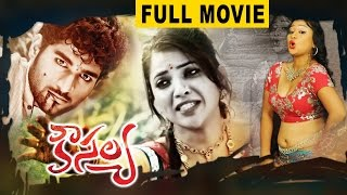 Kousalya Telugu Full Movie || Suspense Thriller || Sharath Kalyan, Swetha