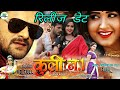 आ गयी रिलीज डेट - Coolie No.1 (कुली न.1) Bhojpuri Movie | Khesari Lal Yadav & Release Date Out 2019#