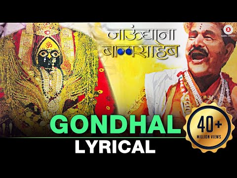 Xxx Mp4 Gondhal Lyrical Video Jaundya Na Balasaheb Ajay Atul 3gp Sex