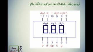 الدرس الرابع عشر الشاشة السباعية ذات 3 ارقام