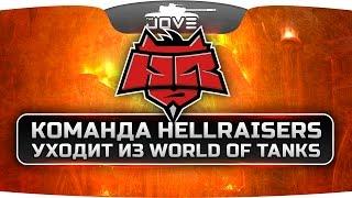 Команда HellRaisers уходит из World Of Tanks.