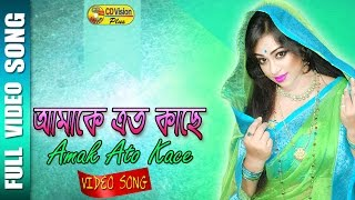 Amaky Atu Kache Dekona | HD Movie Song | Rubel & Popy | CD Vision
