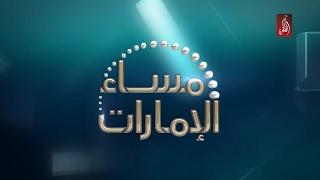 مساء الامارات 22-02-2017 - قناة الظفرة