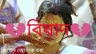Assamese Sad Love Story #Tumar_Biyar_Dina (Bikhad)তোমাৰ বিয়াৰ দিনা (বিষাদ)