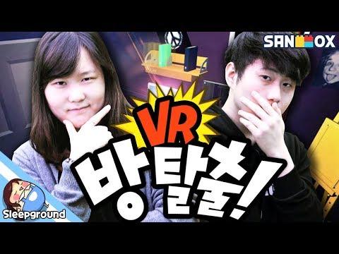 새로운 방탈출! VR로 하니까 완전 실감난다! [VR 게임: The Puzzle Room VR] - VR HTC VIVE - [잠뜰]