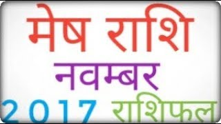 Mesh Rashi November Rashifal 2017 : Aries November 2017 Horoscope : मेष राशि नवम्बर राशिफल 2017