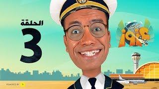 Al Captain Azooz - Episode 03 | مسلسل الكابتن عزوز - الحلقة 3 الثالثة -  سامح حسين - حمام دار السلام