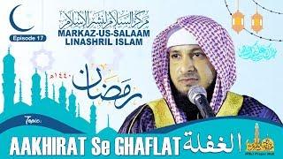 Ramadhan 1440H ┇ AAKHIRAT Se GHAFLAT - الغفلة ┇ By Hafiz Javeed Usman Rabbani ┇ Episode 17