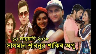Top 10 Bangla Entertainment News - 16 January 2018   Salman Shabnur Shakib Apu Shuvo Momo