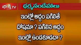 What Happens If We Keep a Broken Mirror in Houses | Dharma Sandehalu | Bhakthi TV