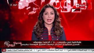 الحياة اليوم - د/ أحمد يوسف يتحدث عن مظاهرات (السترات الصفراء) بفرنسا