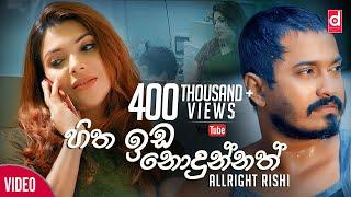 Hitha+Ida+Nodunnath+-+AllRight+Rishi+Official+Music+Video+2018+%7C+Sinhala+New+Songs+2018+%7C+Rishi+Song