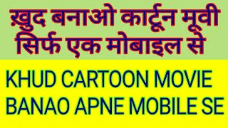 How To Make A Cartoon Movie From Your Mobile | Animation Movie | Cartoon Video | Making Animation !.