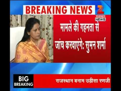 Xxx Mp4 State Women Commission Chief To Meet Victims Of Beawar Fake Sex Racket Via Zee 3gp Sex