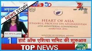 NEWS 50 | PM Modi to inaugurate heart of Asia summit today