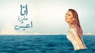 Samira Said ... Ayza Aeesh - With Lyrics | سميرة سعيد ...عايزة اعيش - بالكلمات