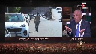 كل يوم - محمد الحسيني: الشارع المصري في حاجة شديدة للانضباط ولابد من تعديل السلبيات