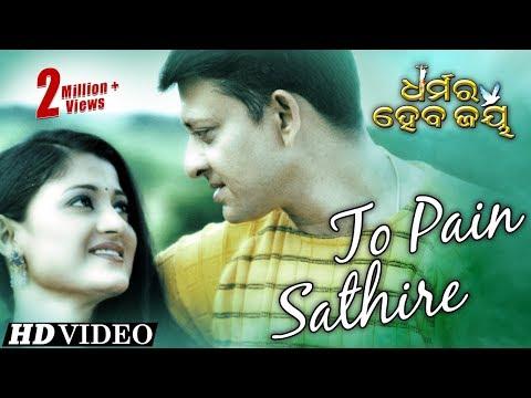 Xxx Mp4 TO PAIN SATHIRE Romantic Film Song I DHARMARA HEBA JAY I Siddhanta Usashi Sidharth TV 3gp Sex