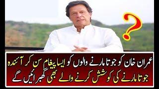 Imaran Khan Ka Joota Marny Walon Ko PayGam - Imran Khan Message For Attackers