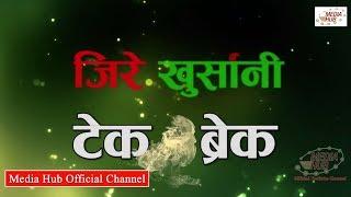 Jire Khursani New Episode -Take Brake, 2-November-2017,By Media Hub Official Channel