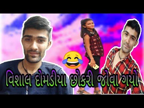 Xxx Mp4 વિશાલ દોમડીયા છોકરી જોવા ગયો Vishal Domadiya Gujju Comedy Dakha 3gp Sex