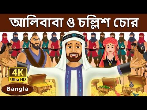 Xxx Mp4 আলিবাবা ও চল্লিশ চোর Alibaba And 40 Thieves In Bengali Bangla Cartoon Bengali Fairy Tales 3gp Sex