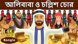 Alibaba and Forty Thieves in Bangla - Rupkothar Golpo - Bangla Cartoon  - Bengali Fairy Tales