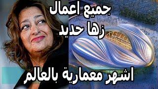 اسطورة فن العمارة  المعمارية العراقية ( زها حديد ) bassem touch