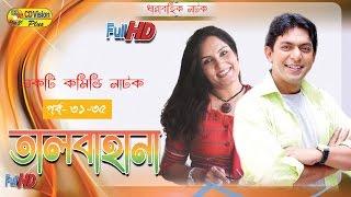 Talbahana Episode 31-35) | Dharabahik Natok | Chanchal Chowdhury, Shoshi, Amirul | CD Vision