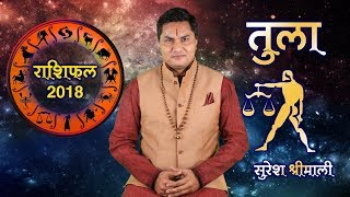 Tula rashi 2018 Moon sign | Libra Yearly Horoscope Predictions| Rashifal/Bhavishya | Suresh Shrimali