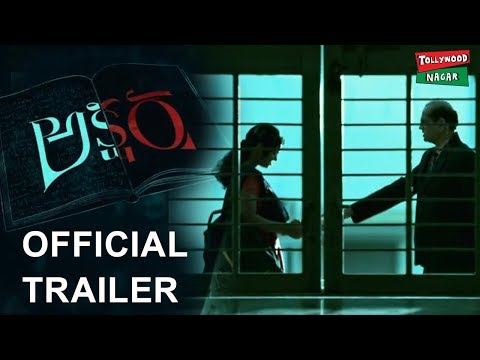 Xxx Mp4 Akshra Movie Official Theatrical Trailer Nandita Swetha Akshara Movie Official Trailer 3gp Sex