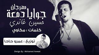 مهرجان جوايا دمعة - حسين غاندي | توزيع عمرو حاحا