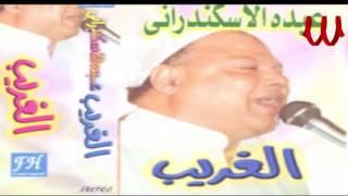 Abdo El Askandarany -  El Ghareeb / عبدة الأسكندراني - البوم الغريب