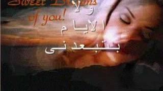 بعيد عنك-شيماء الشايب ba3eed 3nak-shayma al shayep
