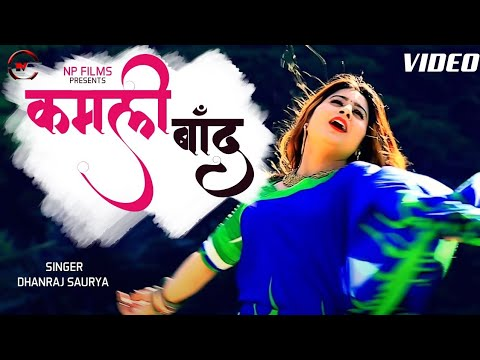 Latest Garhwali Video Song KAMLI BAND Singer Dhanraj