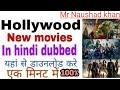 Hollywood Full HD Hindi Movie Download Kaise Kare || How To Download Hollywood || Mr Naushad Khan