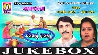 Shravan Katha || Chelaiya Nu Halardu  || Gujarati Bhajan || Arvind Barot || Meena Patel || Popular |