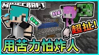 『Minecraft』冬瓜__ChesCraft 多人生存第二季 #04 這個人居然去牽一隻苦力怕炸死我?!『我的世界』Ft.禾卯