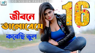 Jibone Valobeshe Korechi Vul | HD Movie Song | Shuvo & Nirjona | CD Vision