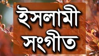 Islamic Song Bangla | Bangla Gojol | বাংলা ইসলামিক গান | ইসলামিক গজল | New Song | 2018