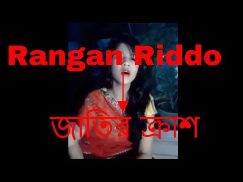 Xxx Mp4 Rangan Riddo ROASTED ॥ জাতির ক্রাশ SCANDAL ॥বাংলাদেশি ছেলেদের নাকি জাতীয় ক্রাশ 2018 3gp Sex